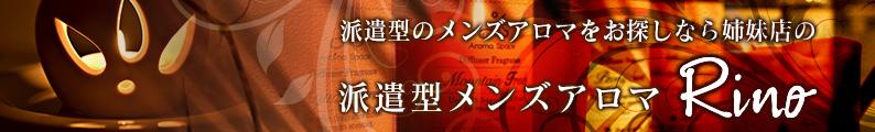 札幌出張メンズエステRinoリノ